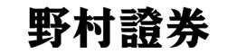野村証券株式会社
