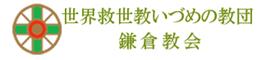 世界救世教鎌倉教会