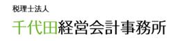 千代田経営会計事務所
