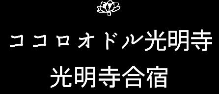 光明寺合宿