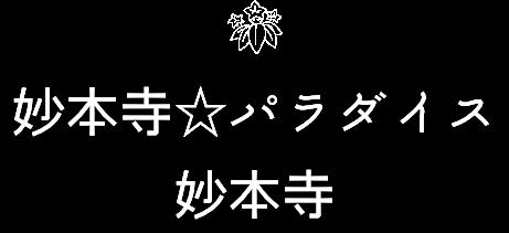妙本寺合宿
